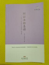 经典悦读系列丛书:辩证法的真谛  列宁《谈谈辩证法问题》如是读