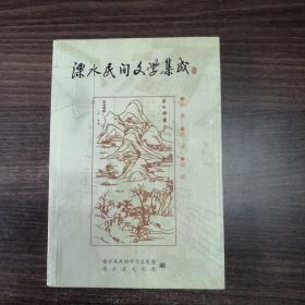 溧水民间文学集成:故事、歌谣、谚语