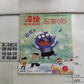 锋绘 故事飞船 小怪兽乌拉拉水孩子  3-6岁  亲子共读   2018.02(下)