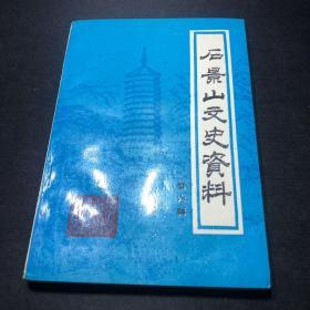 石景山文史资料第六辑【有纪念毛泽东诞辰一百周年纪念章!】