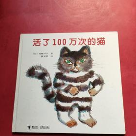 活了100万次的猫【精装儿童绘本】
