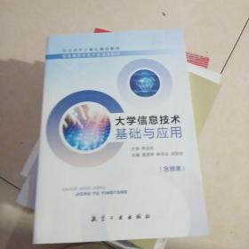 大学信息技术基础与应用