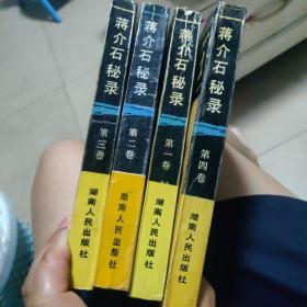 蒋介石秘录 全四册