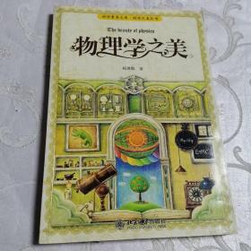 科学素养文库·科学之美丛书:物理学之美