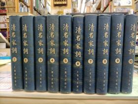 清名家词(全10册)