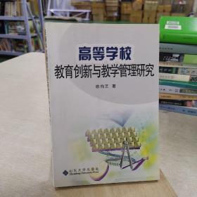 高等学校教育创新与教学管理研究