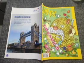 博物 2019年第7期  主题:热带水果大作战!霸王龙大陆,辛巴达航海