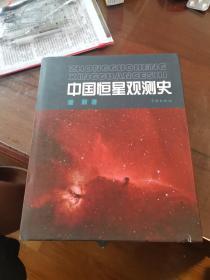 中国恒星观测史