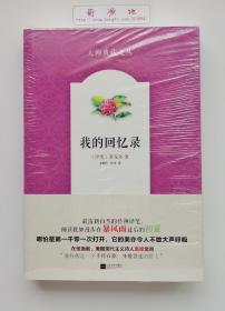 我的回忆录(彩插本) 诺贝尔文学奖获奖者泰戈尔作品合集 大师典藏文丛 一版一印 带塑封