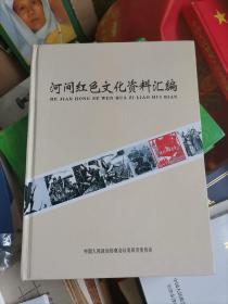 河间红色文化资料汇编(大型珍贵历史资料)