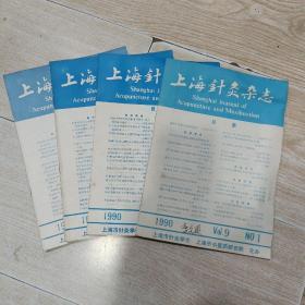 上海针灸杂志 1990年第1~4期(4本合集)