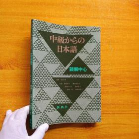 中级。。。日本语   讲解中心  日文原版  16开【内页干净】