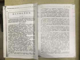 【复印件】秦汉币制改革略论