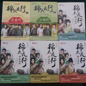 锦衣夜行  (全六册)