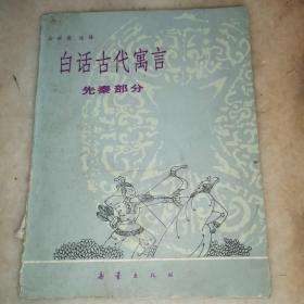 白话古代寓言 先秦部分
