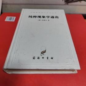 纯粹现象学通论:纯粹现象学和现象学哲学的观念(第1卷)