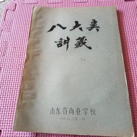 老菜谱:八大类讲义(油印本)