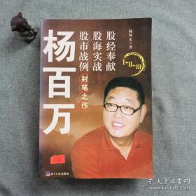 中国股神 杨怀定名著《杨百万股市战例.封笔之作》