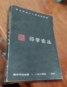 印学论丛:西泠印社八十周年论文集