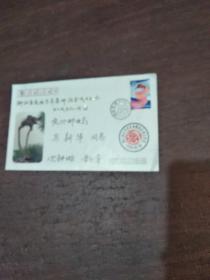 浙江省长兴县老年集邮协会成立纪念封