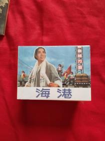 连环画:百年经典电影系列之六(蓝色怀旧版)《地雷战、战上海、海港、小铃铛》(50K电影版小精全新塑封)如图