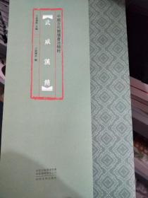 中国古代简牍书法精粹武威汉简