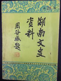 (赵启霖之子)教育家、诗人赵家寰先生签名《湖南文史资料28期》