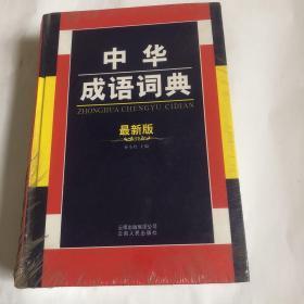 中华成语词典:最新版