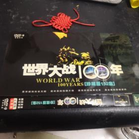 世界大战100年【珍藏版】(6DVD)