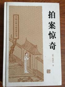 中国古典小说名著丛书:拍案惊奇