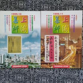 《上海集邮》(1999年第10、11期)