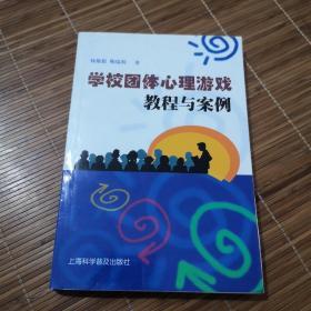 学校团体心理游戏教程与案例