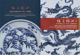 (一套两本)填空补白:考古新发现明正统、景泰、天顺御窑瓷器  填空补白:香港公私收藏明正统、景泰、天顺瓷器 一套两本