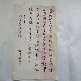 民国诗稿2