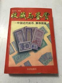 收藏与鉴赏——中国近代纸币、票券图鉴