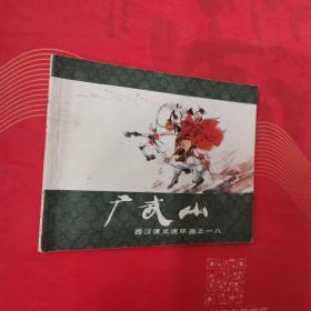 西汉演义连环画之十八 广武山