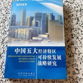 中国五大经济特区可持续发展战略研究