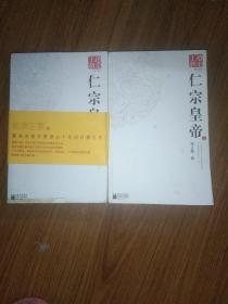 赵宋王朝(第3部):仁宗皇帝(上下)