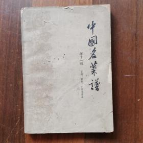 中国名菜谱 第十一辑  云南.贵州.广西名菜点 老菜谱食谱点心菜点烹饪烹调技术