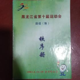 《黑龙江省第十届运动会田径》预赛 71齐齐哈尔市 2002年 大16开 私藏 书品如图