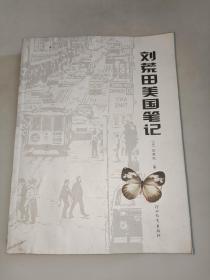 刘荒田美国笔记  一版一印