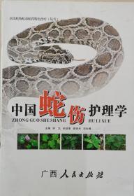 中国蛇伤护理学