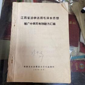 江西省活学活用毛泽东思想推广中草药有效验方汇编
