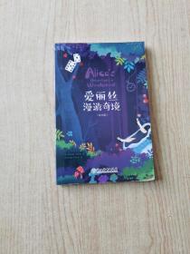 新东方 爱丽丝漫游奇境(英文版)