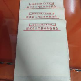 文革信纸(3张)