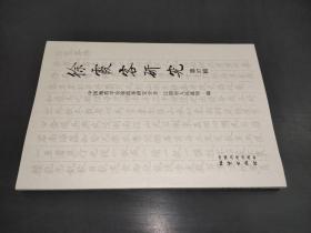 徐霞客研究  第37辑