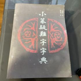 小篆疑难字字典(影印本)