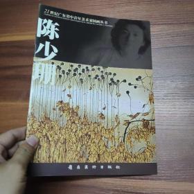 21世纪广东省中青年美术家国画丛书--陈少珊-大16开