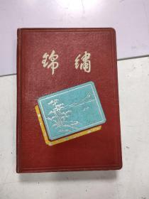 五十年代 笔记本(空白本)32开本