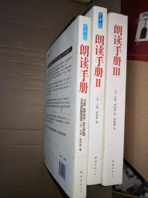 朗读手册:I:大声为孩子读书吧    II:最适合读给孩子听的经典故事  III:最适合读给高年级孩子听的经典故事   3本合售